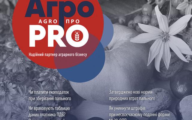 agropro obl № 19. 2020 1